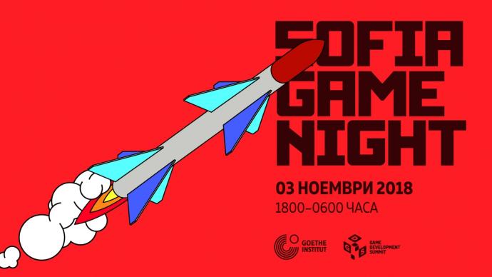 """Фестивал """"Sofia Game Night // Нощ на игрите"""""""
