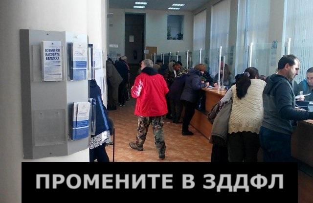 """Семинар """"Русе: ЗДДФЛ – важни промени от 1.01.2019г. и практика по ЗДДФЛ"""""""