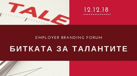 "Employer Branding Forum 2018 ""Битката за талантите"""