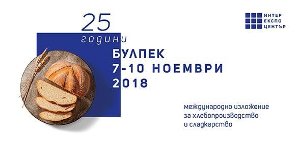 """Изложение """"Булпек 2018"""""""