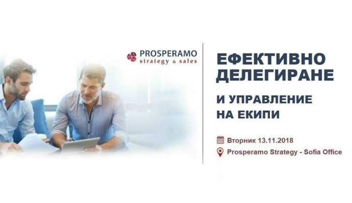 "Мастър Клас ""Effective Delegation & Management for Growth 4.0"""