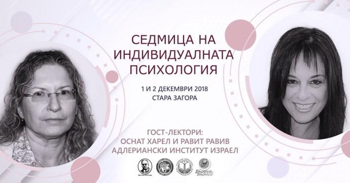 Международен обучителен семинар с Оснат Харел и Равит Равив