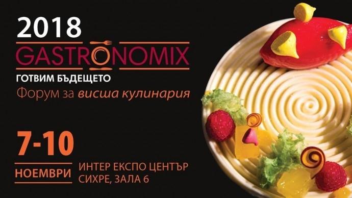 """Форум """"Gastronomix 2018"""""""