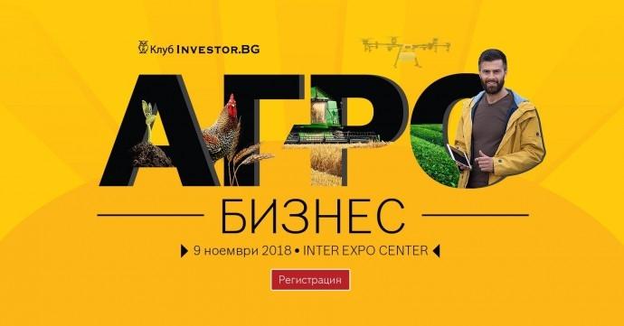 Клуб Инвестор Агро Бизнес 2018