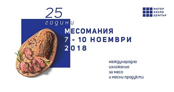 """Изложение """"Месомания 2018"""""""