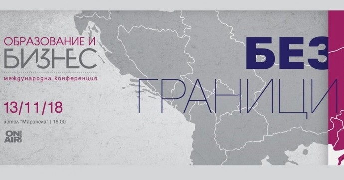 "Конференция ""Образование и бизнес: Без граници"""