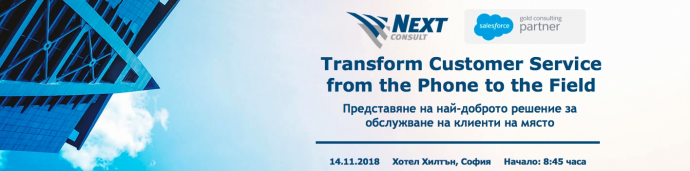 "Събитие ""Transform Customer Service from the Phone to the Field"""