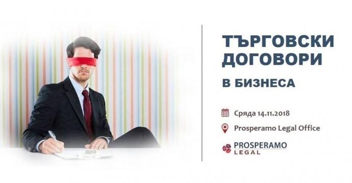 """Мастър клас """"Търговски Договори в Бизнеса: B2B"""""""