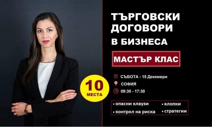 """Мастър клас """"Търговски Договори в Бизнеса: Опасни Клаузи, Рискове и Стратегии"""""""