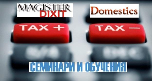 """Семинар """"Новото данъчно законодателство през 2019 г.  Важни въпроси по годишното счетоводно и данъчно приключване на 2018 г.  ЗДДС, ЗКПО, Осигуряване, ЗДДФЛ"""""""