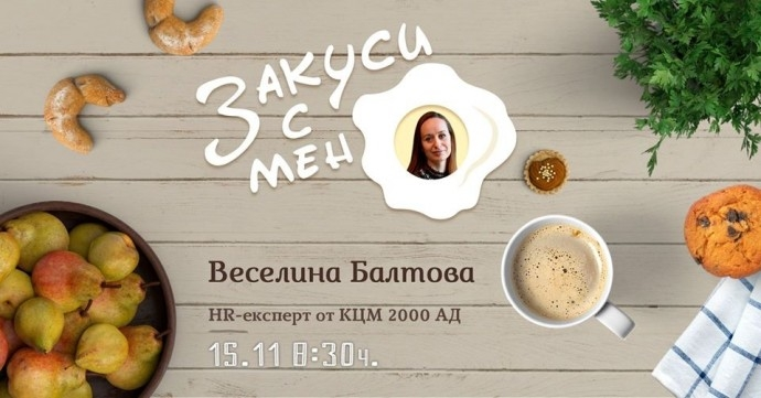 """Бизнес закуска """"Закуси с мен: Веселина Балтова, КЦМ"""""""