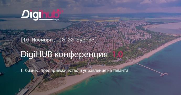 DigiHUB Конференция: IT бизнес, предприемачество и управление на таланти