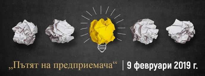 Пътят на предприемача – практически форум