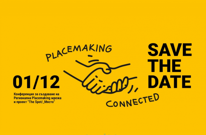 "КОНФЕРЕНЦИЯ ""PLACEMAKING CONNECTED"""