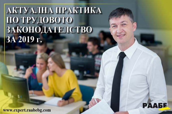"""Семинар """"Актуална практика по трудовото законодателство за 2019 г."""""""