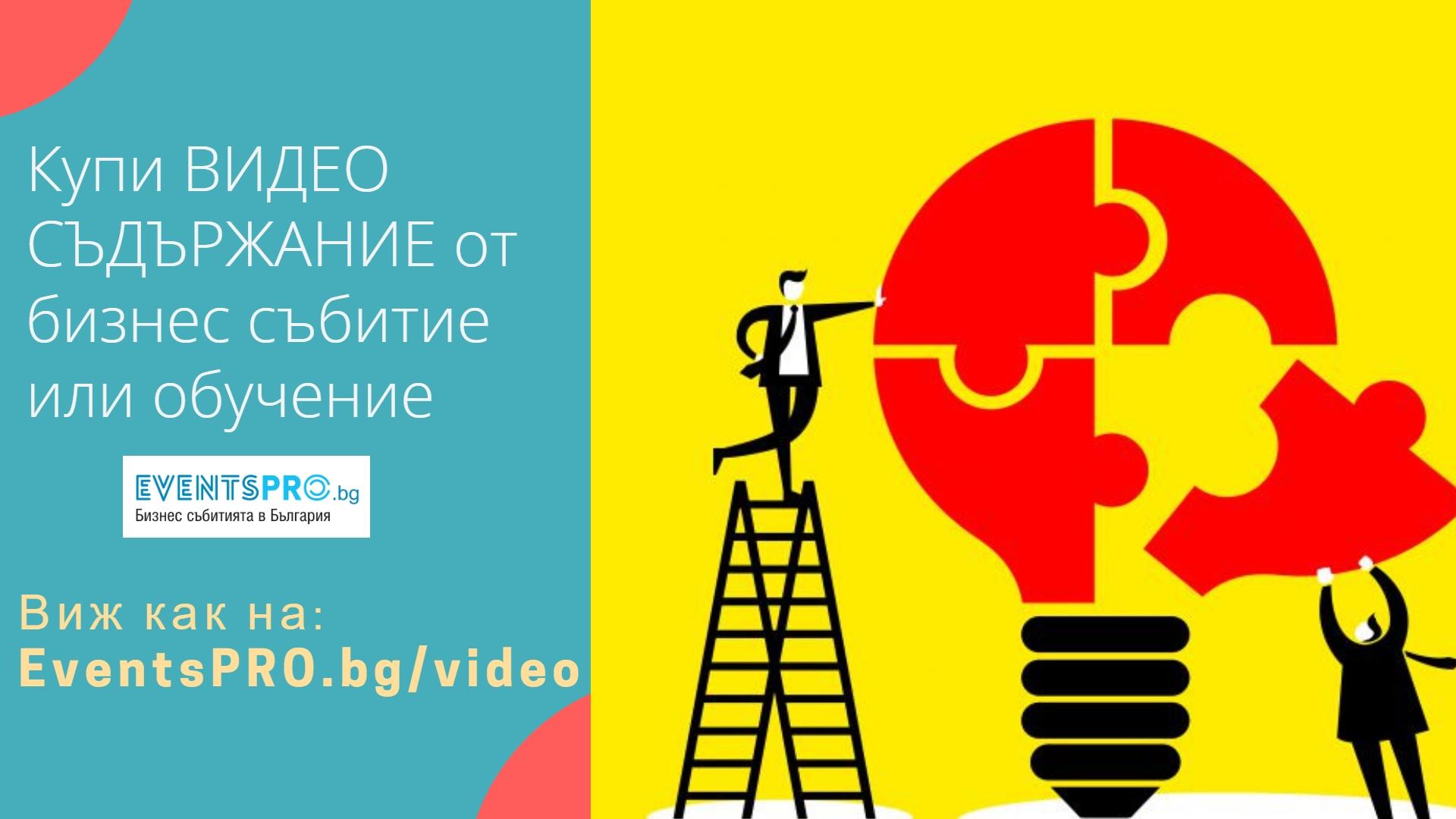 Видео съдържание от бизнес събития и обучения