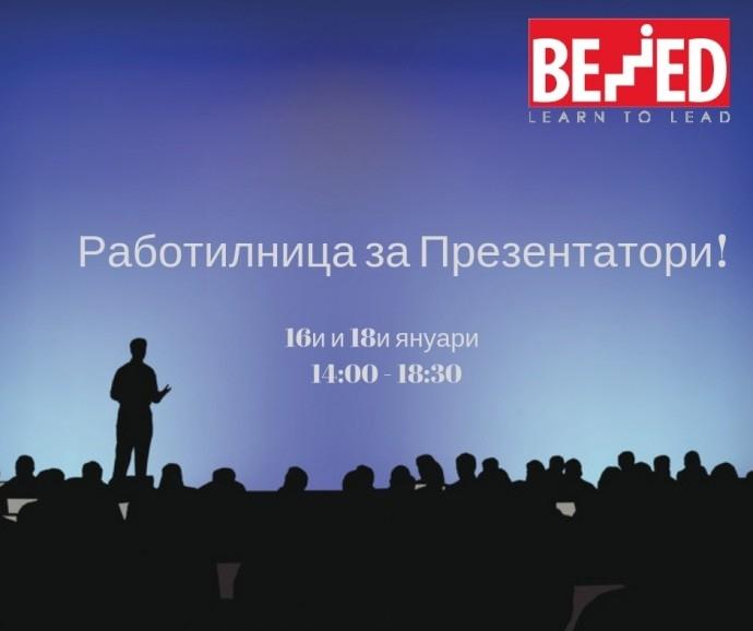 Работилница за Презентатори