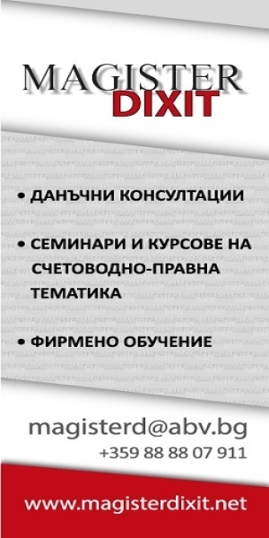 Семинар в Бургас: Промени в ЗКПО и ЗДДФЛ през 2019 г. Годишно счетоводно и данъчно приключване на 2018 г.