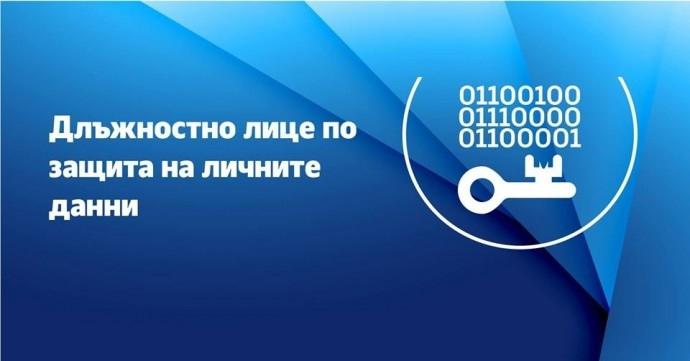 Курс за длъжностно лице по защита на личните данни (DPO)