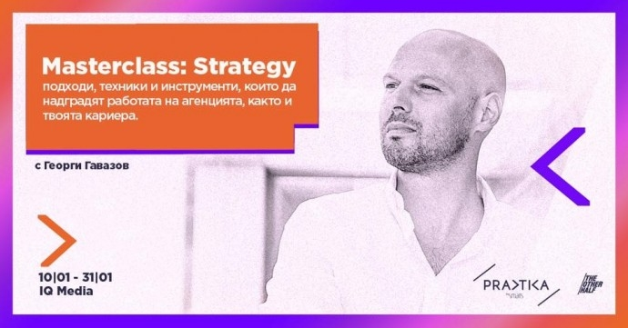 Masterclass Strategy с Георги Гавазов