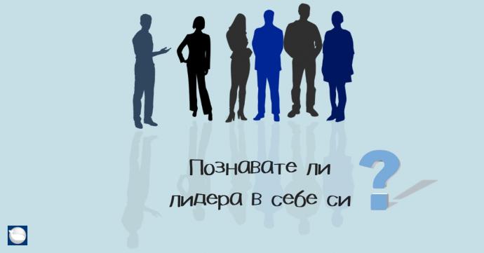 """Курс """"Мениджърски умения и управление на екип"""""""