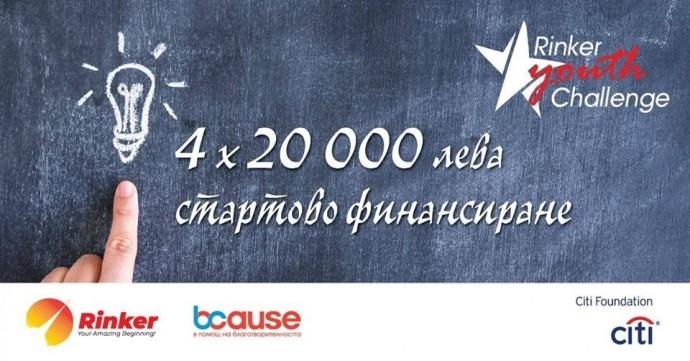 """Форум """"Влез в предизвикателството! – Пловдив"""""""