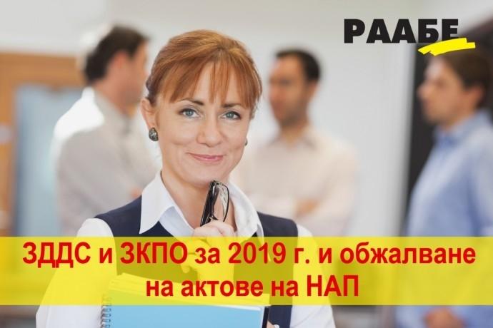 """Семинар """"ЗДДС и ЗКПО за 2019 г., и обжалване на актове на НАП"""""""
