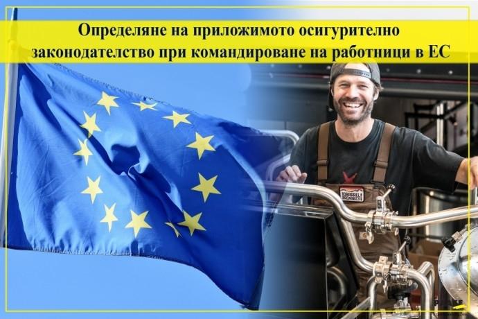 """Семинар """"Определяне на приложимото осигурително законодателство при командироване на работници в ЕС"""""""