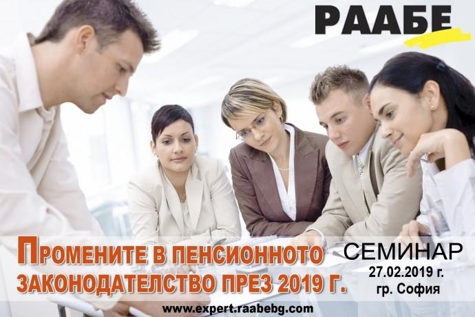 """Семинар """"Промените в пенсионното законодателство през 2019 г."""""""