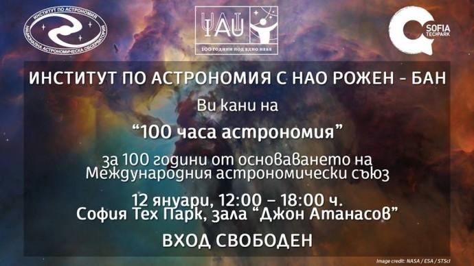 """Събитие """"100 часа астрономия"""""""