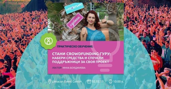 """Обучение """"Стани Crowdfunding гуру: Обучение за набиране на средства"""""""