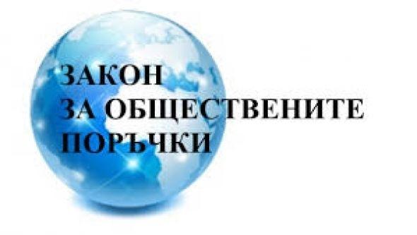 Семинар в София: Последните промени в Закона за обществените поръчки и Правилника за неговото прилагане
