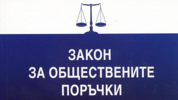 """Семинар """"Последните промени в Закона за обществените поръчки и Правилника за неговото прилагане"""""""