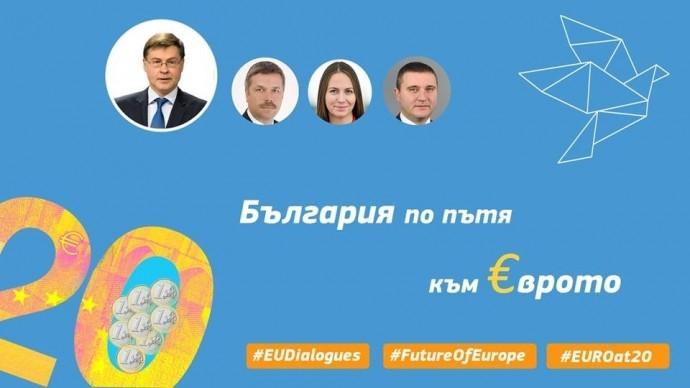 """Събитие """"България по пътя към еврото"""""""