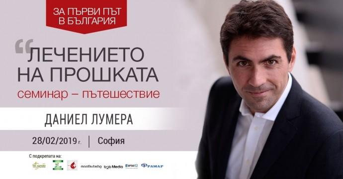 """Семинар """"Лечението на прошката  – Даниел Лумера за първи път в България"""""""