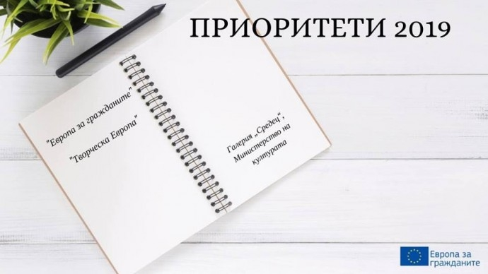 "Информационна среща ""Приоритети 2019"""