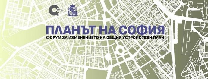 Планът на София: Форум за изменението на Общия устройствен план