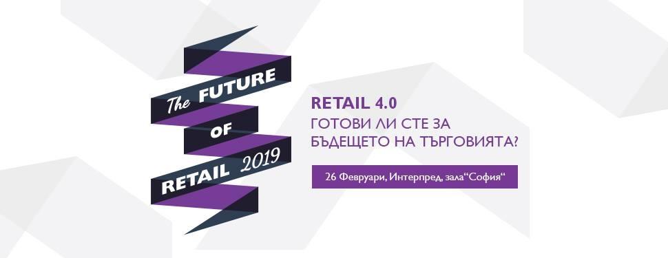"""Форум """"МySuccess in Retail # 4.0 – готови ли сте за бъдещето на търговията?"""""""