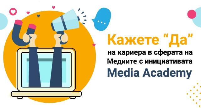 Безплатно обучение и работа в сферата на медиите с инициативата Media Academy