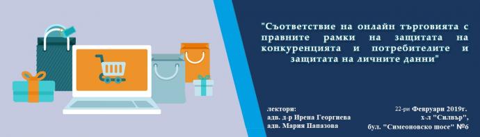 """Обучение """"Съответствие на онлайн търговията с правните рамки на защитата на конкуренцията и потребителите и защитата на личните данни"""""""