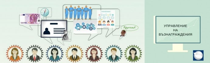 """Семинар """"Оценка на длъжности и системи за управление на възнагражденията"""""""
