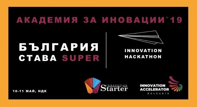 Академия за иновации 2019