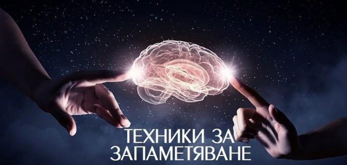 Техники за запаметяване – обучение