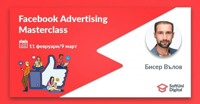"Майсторски клас ""Facebook Advertising Masterclass"""