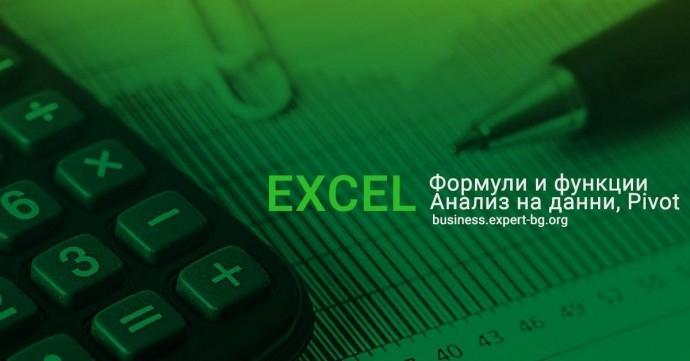 """Курс """"Ms Excel за напреднали"""""""