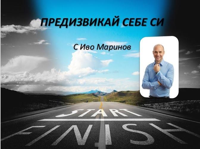 """""""Предизвикай себе си"""" с Иво Маринов"""