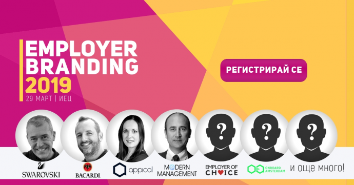 "Конференция ""Employer Branding Best Practices 2019"""