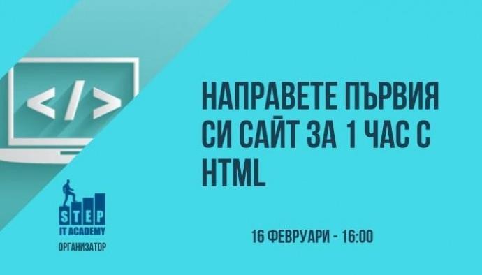 """Уъркшоп """"Направете първия си сайт за 1 час с HTML"""""""