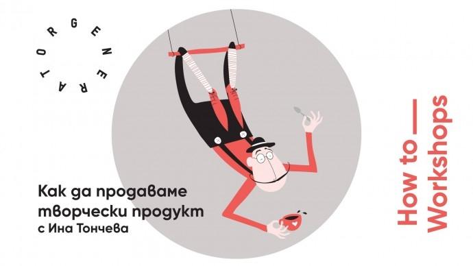 """Майсторски клас: """"Как да продаваме творчески продукт"""" с Ина Тончева"""