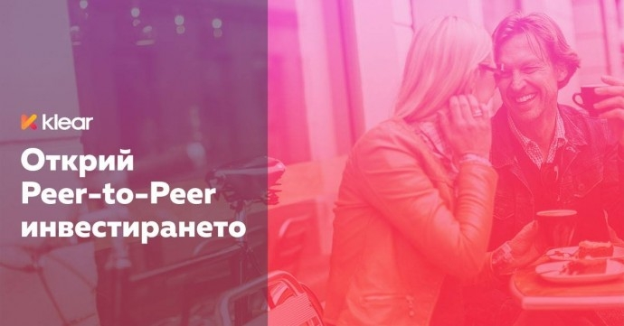 """Презентация """"Открий Peer-to-Peer инвестирането"""""""